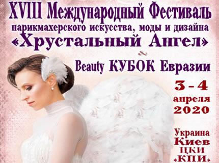 """3-4 апреля в ЦКИ """"КПИ"""" пройдет 18-й Международный фестиваль парикмахерского искусства, моды и дизайна """"Хрустальный Ангел"""""""
