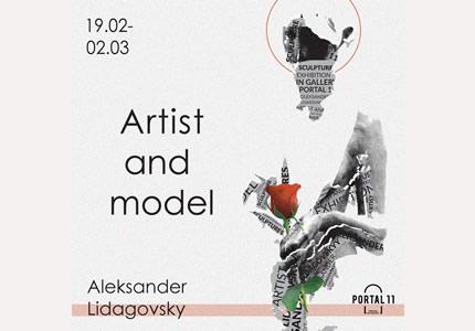 """С 19 февраля по 2 марта в галерее Portal 11 пройдет благотворительная выставка Александра Лидаговского """"Художник и модель"""""""