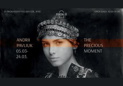 С 5 по 24 марта в галерее Portal 11 пройдет фото выставка Андрея Павлюка «Драгоценное мгновение»