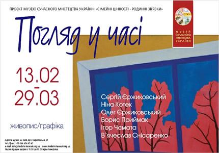 С 13 февраля по 29 марта в Музее современного искусства Украины пройдет  выставка «Взгляд во времени»
