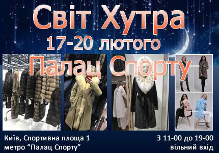 """С 17 по 20 февраля во Дворце Спорта пройдет меховая выставка-ярмарка """"Світ хутра"""""""