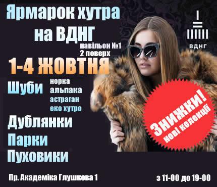 """С 1 по 4 октября на ВДНГ в павильоне № 1 (2 этаж) пройдет распродажа шуб на выставке """"Ярмарок хутра"""""""