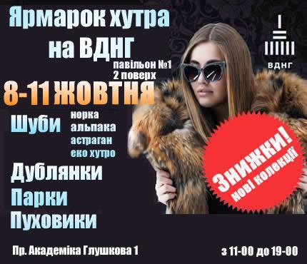 """С 8 по 11 октября на ВДНГ в павильоне № 1 (2 этаж) пройдет распродажа шуб на выставке """"Ярмарок хутра"""""""