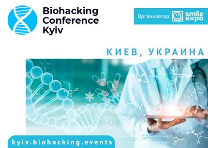 28 апреля в конференц-зале Oasis пройдет конференции Biohacking