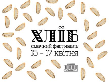 """С 15 по 17 апреля в Украинском Доме пройдет выставка-фестиваль """"Хлеб"""""""