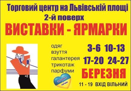 С 3 по 6 и с 10 по 13 марта на Львовской площади в доме одежды пройдут промышленные выставки-ярмарки