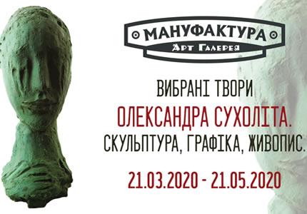 """С 21 марта по 21 мая в Арт-галерее """"Мануфактура""""  пройдет выставка скульптуры, графики и живописи """"Избранные произведения Александра Сухолита"""""""