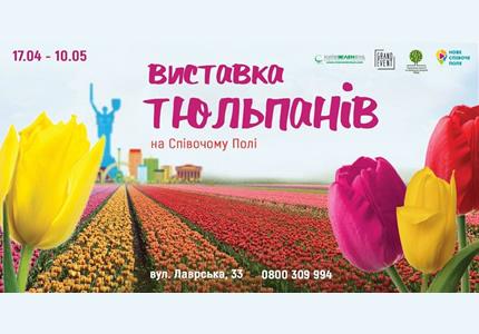 С 17 апреля по 10 мая на Певческом поле пройдет Юбилейная выставка тюльпанов