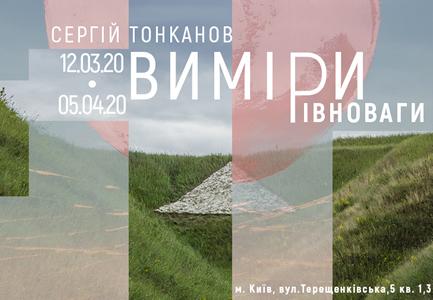С 12 марта по 5 апреля в Литературно-мемориальном музей-квартире П.Г.Тычины пройдет выставка художника Сергея Тонканова «Измерения равновесия»