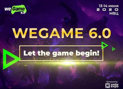 13-14 июня в МВЦ пройдет 6-й фестиваль гейм- и гик-культуры WEGAME