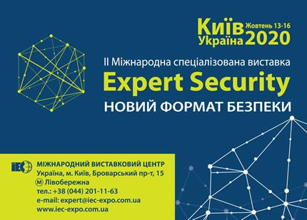 С 13 по 16 октября в МВЦ пройдет 2-я Международная специализированная выставка Expert Security
