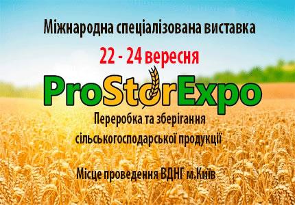 С 22 по 24 сентября в Экспоцентре Украины ВДНГ пройдет Международная специализированная выставка ProStorExpo