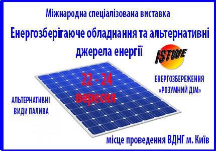 """С 22 по 24 сентября на ВДНГ пойдет Международная специализированная выставка """"Энергосберегающее оборудование и альтернативные источники энергии"""""""