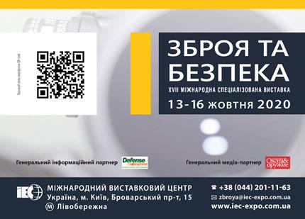 """С 13 по 16 октября в МВЦ пройдет 17-я Международная специализированная выставка """"Оружие и безопасность"""""""