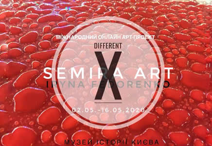 Со 2 по 16 мая в Музее истории Киева пройдет Международная онлайн выставка «Different Х»