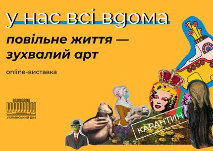 С 20 марта в online режиме проходит арт-выставка художников «У нас все дома»