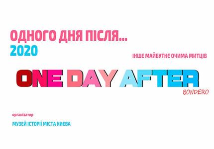 """С 21 июля в Музее истории Киева пройдет выставка арт-проект """"Однажды после ... / One day after"""""""