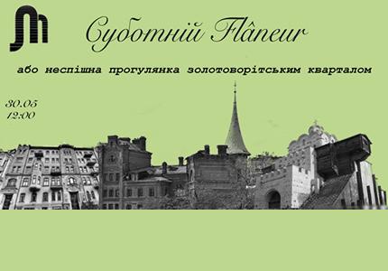 30 мая Музей истории Киева приглашает на выставку-экскурсию в квартал Золотых ворот