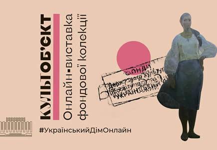 """Национальный центр «Украинский дом» запускает онлайн выставку """"Культоб'єкт. Фондова збірка Українського Дому"""""""