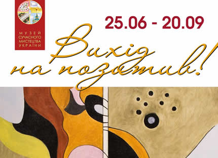 С 25 июня по 20 сентября в Музее современного искусства Украины пройдет выставка «Выход на позитив»