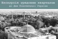 27 июня Музей истории Киева предлагает выставку-экскурсию по правительственному кварталу