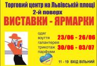 С 23 по 26 июня и с 30 июня по 3 июля на Львовской площади в доме одежды пройдут промышленные выставки-ярмарки