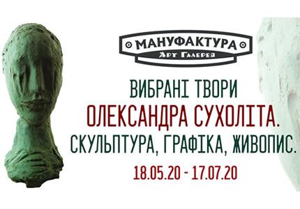 """До 17 июля в арт-галерее «Мануфактура» проходит выставка работ Александра Сухолита """"Избранные произведения. Скульптура. Графика. Живопись"""""""