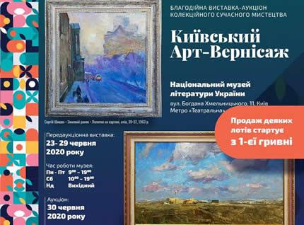 30 июня в Национальном музее литературы Украины пройдет благотворительная выставка-аукцион живописи «Киевский арт-вернисаж»