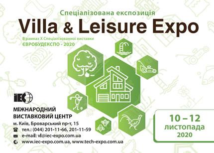С 10 по 12 ноября в МВЦ пройдет Специализированная экспозиция VILLA & LEISURE в рамках X Специализированной выставки ЕВРОСТРОЙЭКСПО - 2020