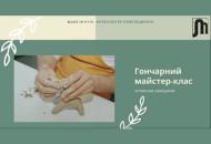 11 июля в Музее истории Киева пройдет гончарный мастер-класс в рамках выставки «Made in Kyiv: Археология повседневности»