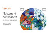 """С 18 июля по 14 августа в арт-галерее «Мануфактура» откроется художественная выставка Алексея и Оксаны Иванюк """"Поєднані кольором"""""""