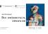 С 14 июля по 2 августа в Музее истории города Киева пройдет С 14 июля по 2 августа в Музее истории города Киева (ул. Богдана Хмельницкого, 7) состоится выставка украинской художницы Анны Кострицкой «Все меняется, ничего не исчезает»