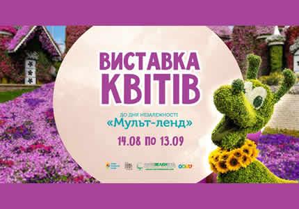 """С 14 августа по 13 сентября на Певческом поле пройдет выставка цветов ко Дню независимости """"Мульт-ленд"""""""