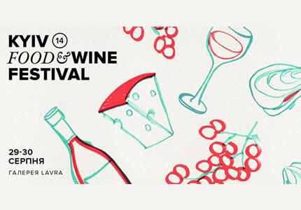 С 29 по 30 августа в галерее LAVRA пройдет Kyiv Food and Wine Festival