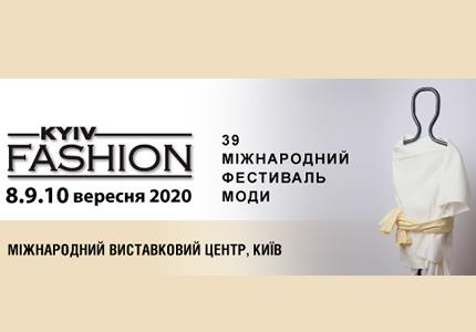 С 8 по 10 сентября в МВЦ пройдет Международный фестиваль моды Kyiv Fashion 2020 (сезон осень / зима 2020/2021)