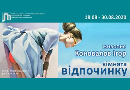 """С 18 по 30 августа в Музее истории Киева пройдет выставка живописи Игоря Коновалова """"Комната отдыха"""""""