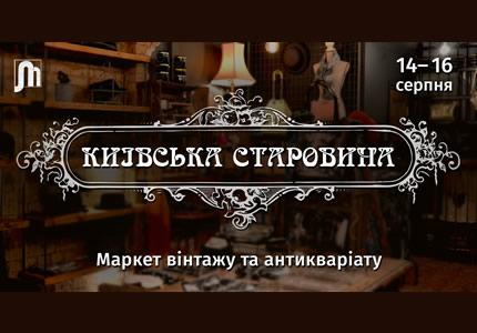 """С 14 по 16 августа в Музее истории Киева пройдет выставка-ярмарка винтажа и антиквариата """"Киевская старина"""""""