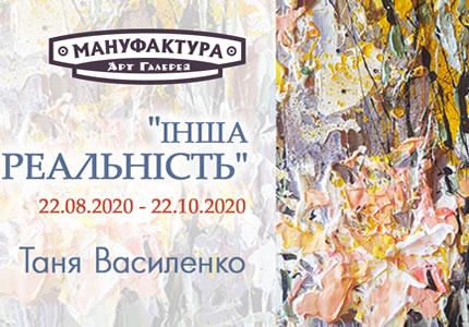 """С 22 августа по 22 октября в Арт галерее """"Мануфактура"""" пройдет выставка живописи «Другая реальность»"""