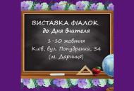 С 1 по 10 октября на территории Дарницкой водолечебницы пройдет Выставка фиалок ко Дню Учителя