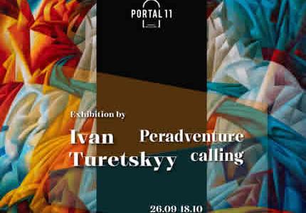 """С 26 сентября по 18 октября в галерее Portal 11 пройдет выставка живописи Ивана Турецкого """"Неизвестность зовет"""""""