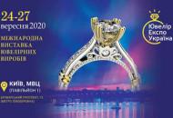 С 24 по 27 сентября в МВЦ пройдет крупнейшая ювелирная выставка «Ювелир Экспо Украина»