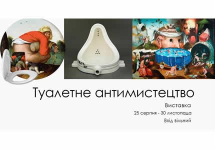 """С 25 августа по 30 ноября в Музее истории туалета пройдет выставка """"Туалетное антиискусство"""""""