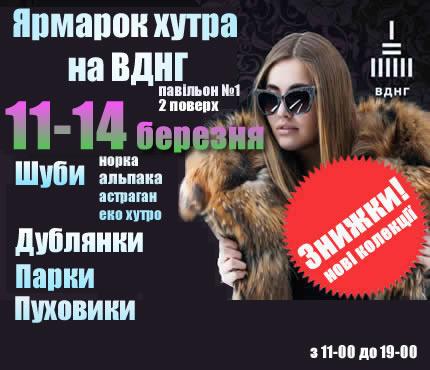 """11-14 марта 2021 на 2 этаже в павильоне №1 на ВДНГ пройдет меховая выставка-ярмарка """"Ярмарок хутра"""""""