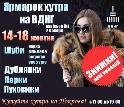 """С 14 по 18 октября на 2 этаже в павильоне №1 на ВДНГ пройдет меховая выставка-ярмарка """"Ярмарок хутра на Покрова"""""""