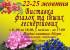 С 22 по 25 октября в Доме природы пройдет выставка фиалок