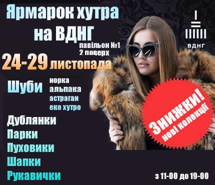 """С 24 по 29 ноября на 2 этаже в павильоне №1 на ВДНГ пройдет меховая выставка-ярмарка """"Ярмарок хутра"""""""