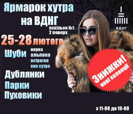 """25-28 февраля 2021 на 2 этаже в павильоне №1 на ВДНГ пройдет меховая выставка-ярмарка """"Ярмарок хутра"""""""