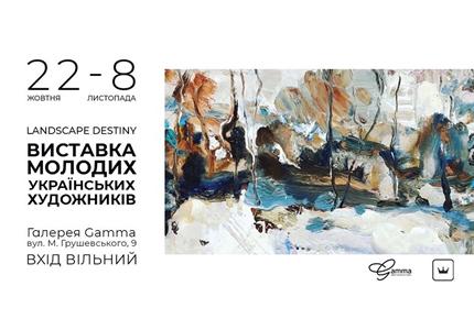 С 22 октября по 8 ноября в галерее Gamma пройдет художественная выставка Landscape Destiny