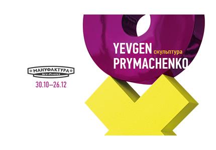"""С 30 октября по 26 декабря в арт-галерее """"Мануфактура"""" пройдет выставки современной скульптуры украинского художника Евгения Примаченко под названием «ХО»"""