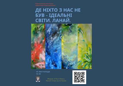 """С 10 по 24 ноября в Музее истории Киева пройдет выставка Веры Цековой """"Where none of us have been - Perfect Worlds: Lanai"""""""
